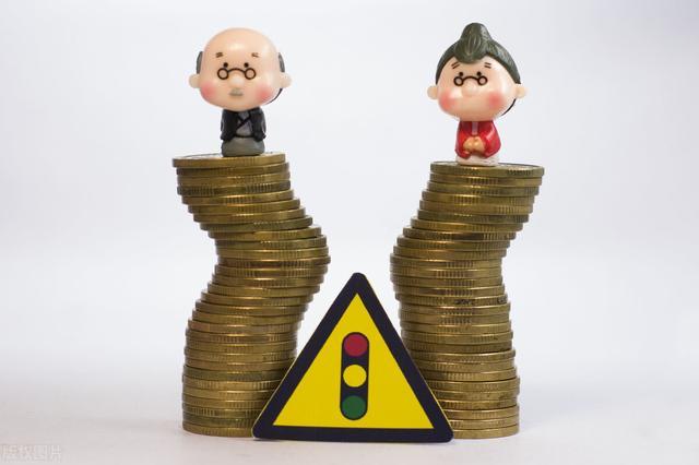 国家清亮规定!另日五年养老金差距将越来越小,辛勤促进共同裕如