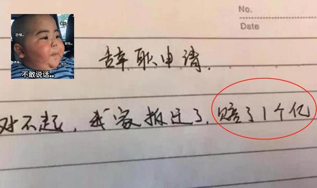 """00后毕业生""""辞职信""""走红,一言不合就""""炒老板鱿鱼"""",太勇了"""