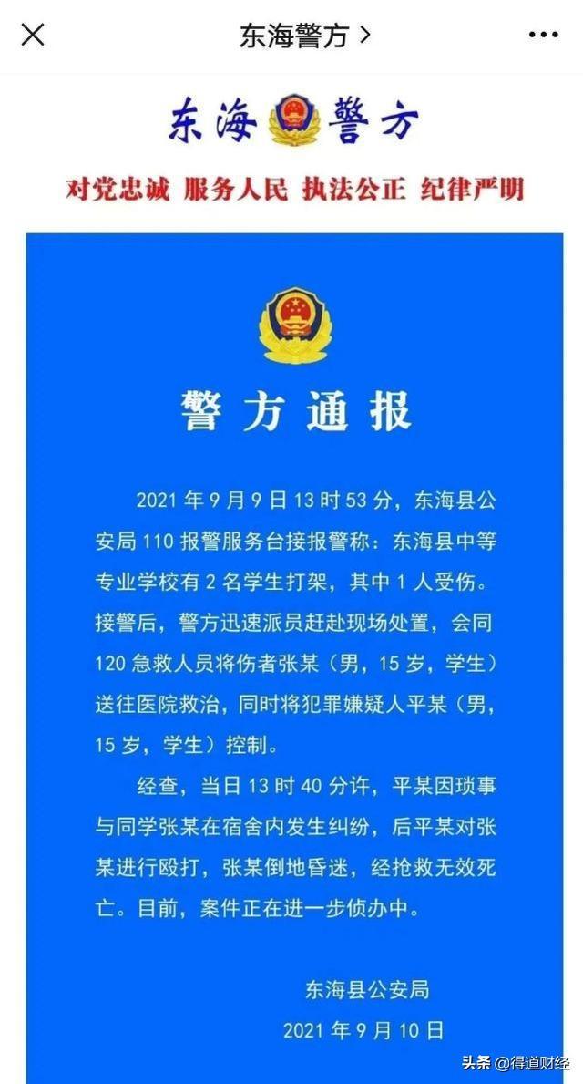 《计划软件推荐-河北涿鹿通报6名学生围殴1名女生》