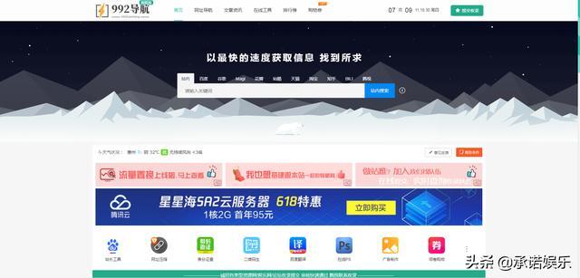 992技术导航_专业收录国内名站的互联网服务平台