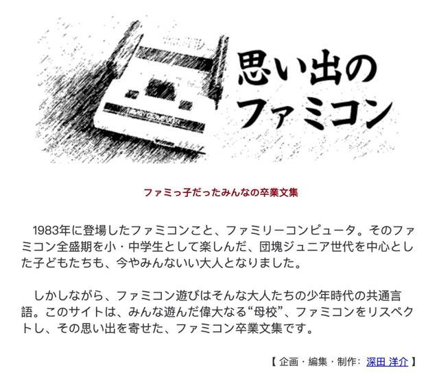 一家专门收录红白机回忆的网站,藏着无数令人唏嘘的往事