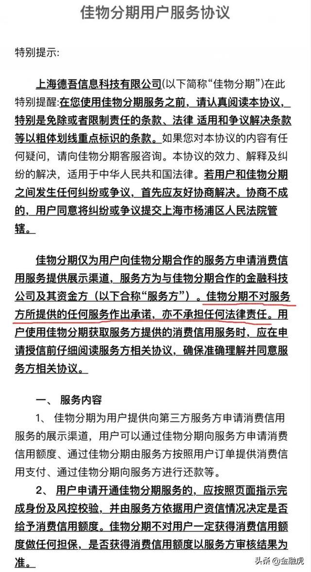 """得物APP再陷""""天價炒鞋""""風波:設分期貸款服務 用戶協議稱不擔責"""