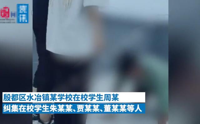 一人6个响头,磕头赔罪!河南一少年天台中遭围殴羞辱,警方:处理中