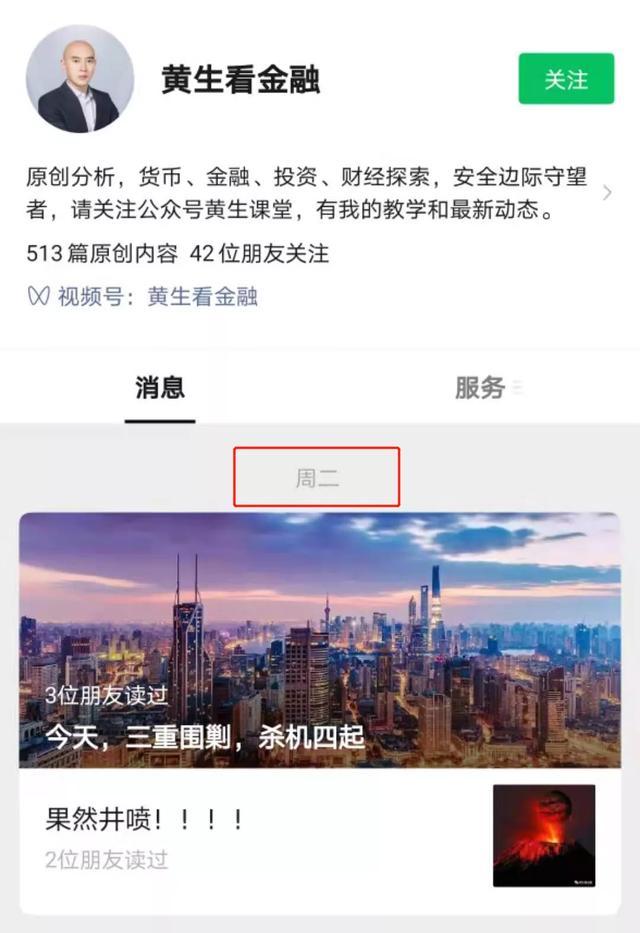 广东深圳:全网粉丝超500万的金融大V黄生,被正式批准逮捕!