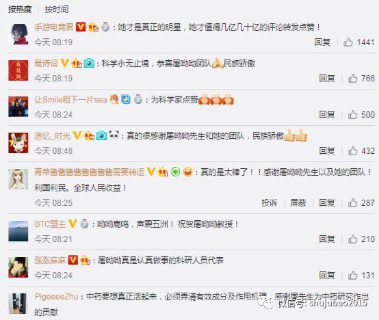 屠呦呦团队青蒿素新突破上热搜,青蒿素概念股躁动(附概念股名单)