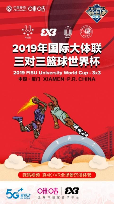 中国移动咪咕领跑5G+VR体育场景创新行使,打造5G行使示范新标杆