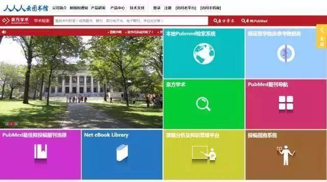 国内外 48 个最常用学术网站汇总