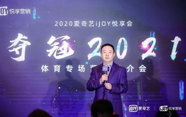 喜欢奇艺体育营销推介会在沪举走,探讨2021体育大年品牌营销新手段