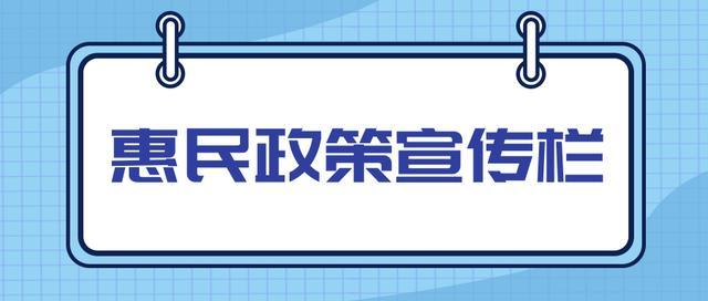 惠民政策宣传栏 | 教养民生题现在解读