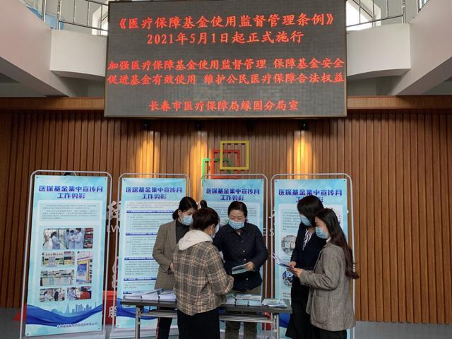 """长春市医疗保障局绿园分局启动""""知政策于心 遵法规于走""""政策主体宣传年运动"""