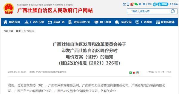 今年6月1日起,广西执行峰谷分时电价新方案