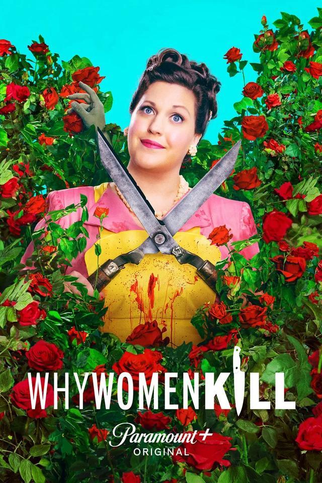 没有刘玉玲的《致命女人》第二季,还有什么望头