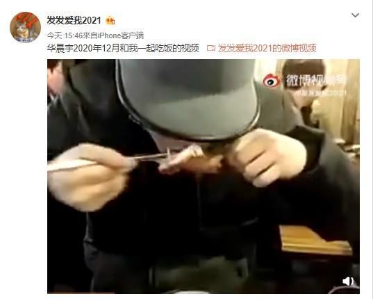 华晨宇被爆渣男「张碧晨是幼三」 疑正宫曝床上私密片、整形暗料