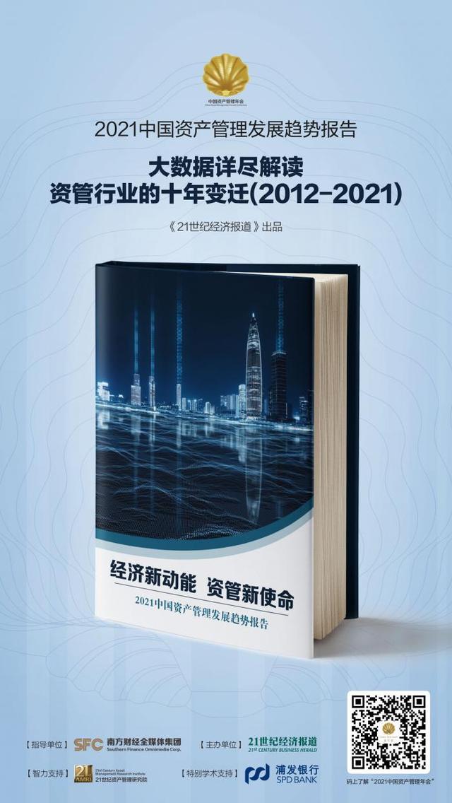 """信托业""""中年""""转型道阻且长丨2021中国资产管理发展趋势通知"""