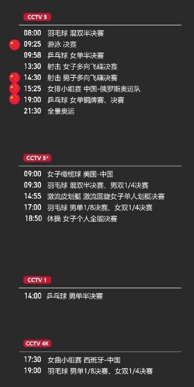 今日东京奥运会直播赛程 东京奥运会直播地址入口在线观观看