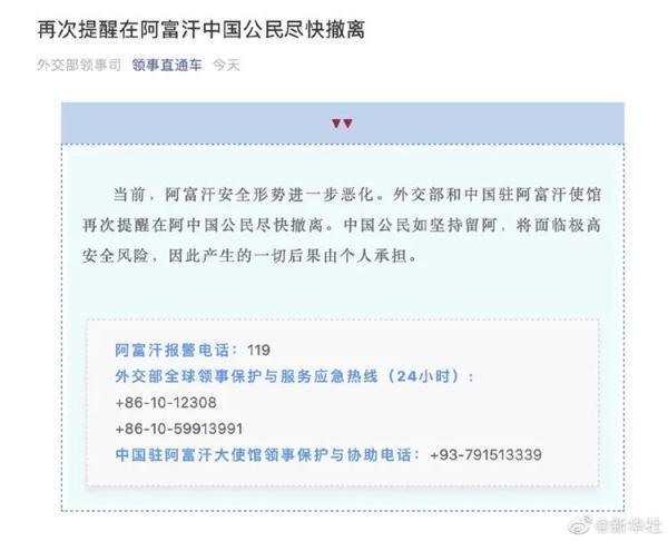 这儿的中国公民请尽快撤离!否则统统效率自诩