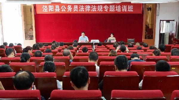 泾阳举办公务员法律法规专题培训