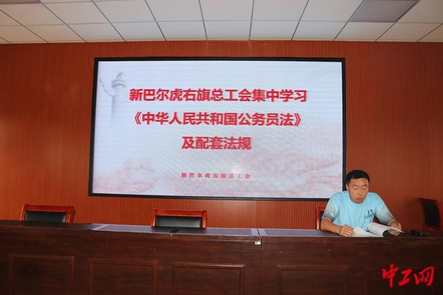 内蒙古新巴尔虎右旗总工会布局学习《中华人民共和国公务员法》及配套法规