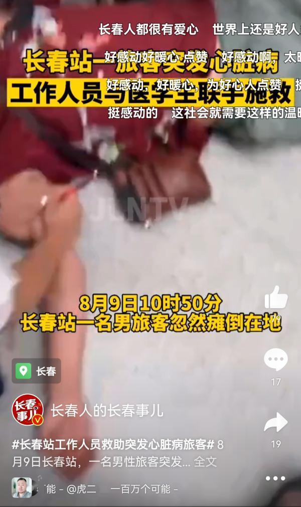 今日头条丨吉林不息3天拍到东北豹 暖心!旅客突发心脏病 长春站工作人员与医学徒联手施救