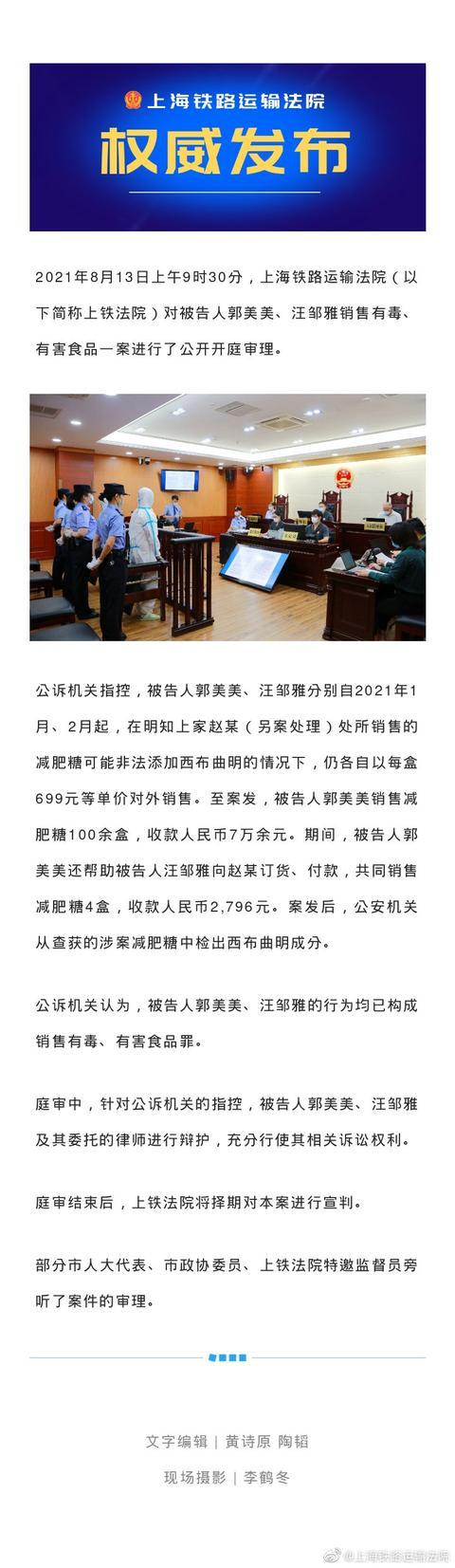 郭美美、汪邹雅销售有毒、有害食品案开审,将择期宣判
