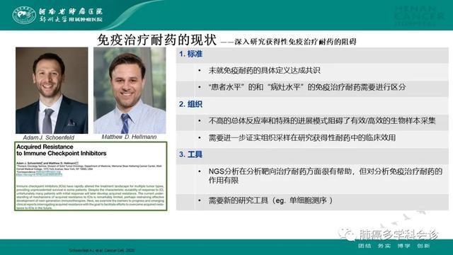 PPT档案馆 | 免疫治疗耐药机制与应对策略
