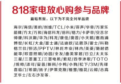 818爆发期启动,苏宁易购承诺36城空调半日装
