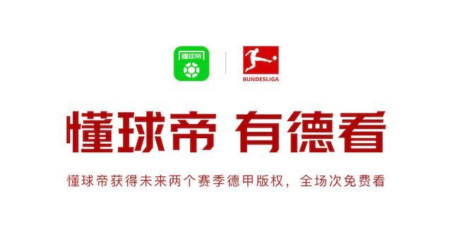 """2021中国市场足球版权新格局:""""一超众强""""和""""触底未反弹"""""""