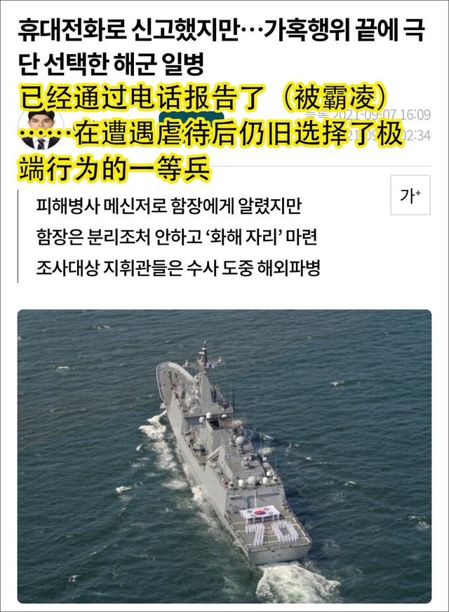 """韩国国防部刚说完""""军队情况在改变"""",海军新兵被霸凌自杀的消息就被爆出"""