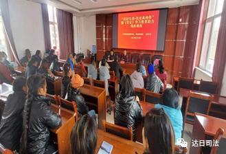 达日县司法局:强化政策法规宣传,维护人民相符法权益
