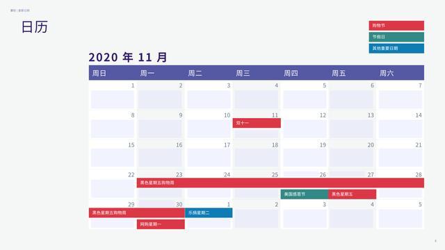 2020Q4购物季营销活动策划指南