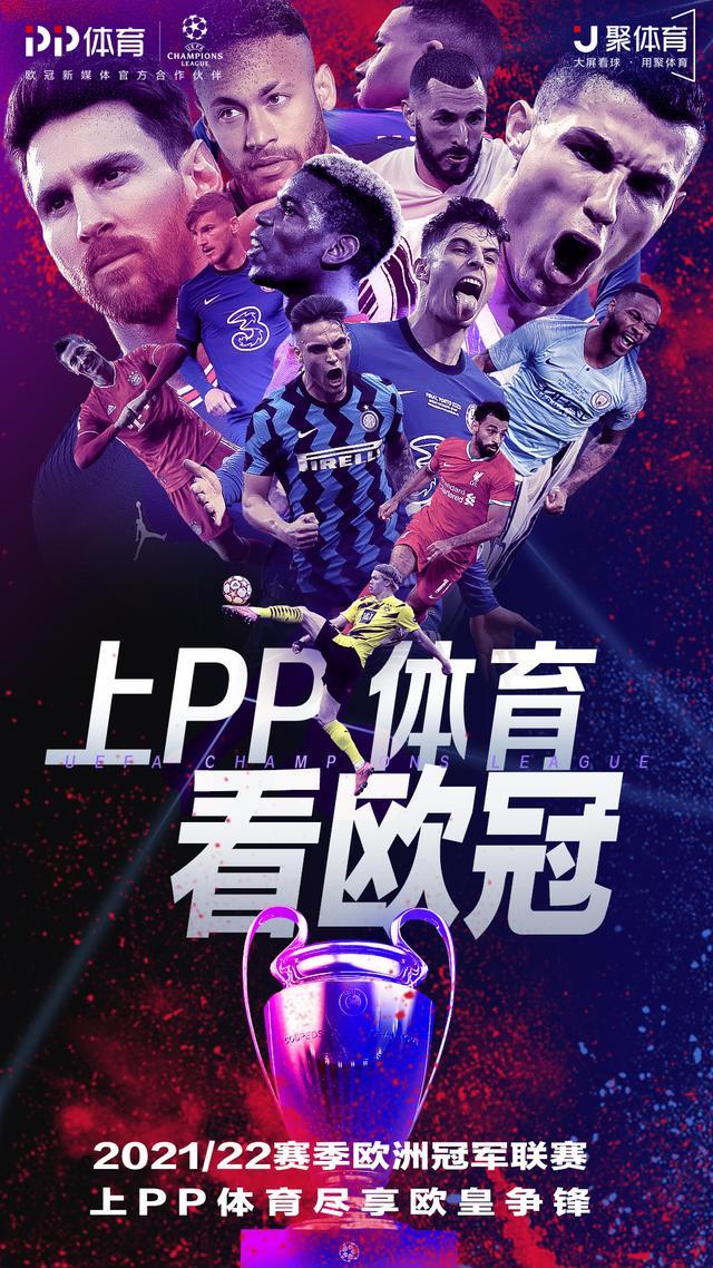 官宣!PP体育将全场次直播2021-2022赛季欧冠联赛