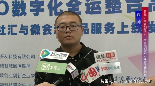 微会动袁帅:企业网站如何快速提升百度收录?