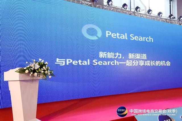 Petal Search 亮相跨交会,提供出海一站式服务生态