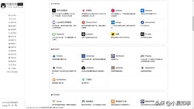 推荐8个良心网站,内含5000+实用工具!还不赶紧收藏