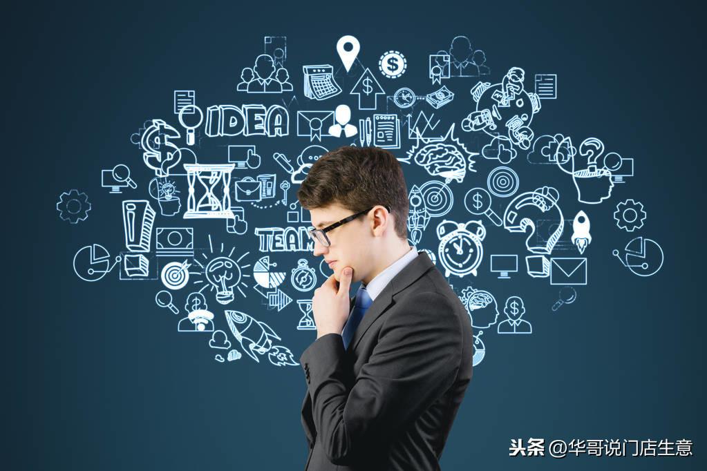 开个店、摆个摊,不叫创业,只能叫做谋生!创业思维,必须先具备