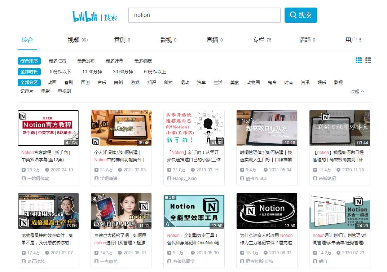 协同办公产品纷纷定位于下一代微软Office,谁是中国版Notion?