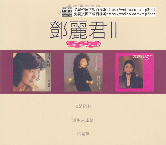 邓丽君-《环球经典礼赞邓丽君II3CD》2021[FLAC/MP3-320K]
