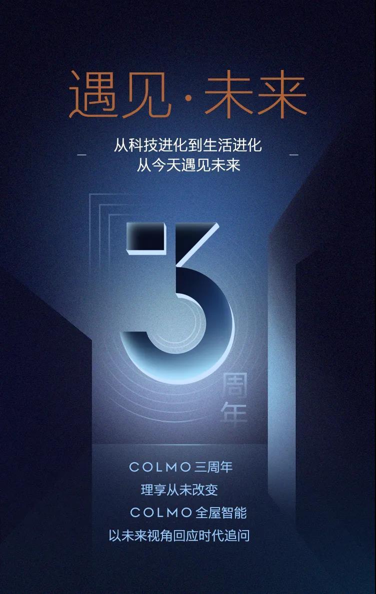 COLMO三周年,开启高端智慧生活新纪元