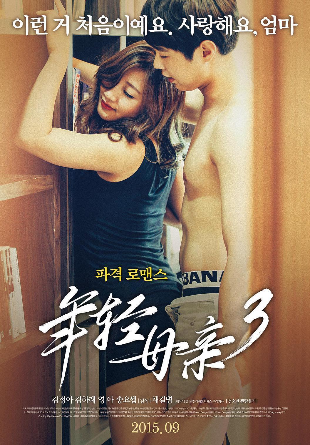 年轻的母亲1-5全集韩国电影影片剧照3