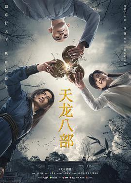 天(tian)龍八部2021