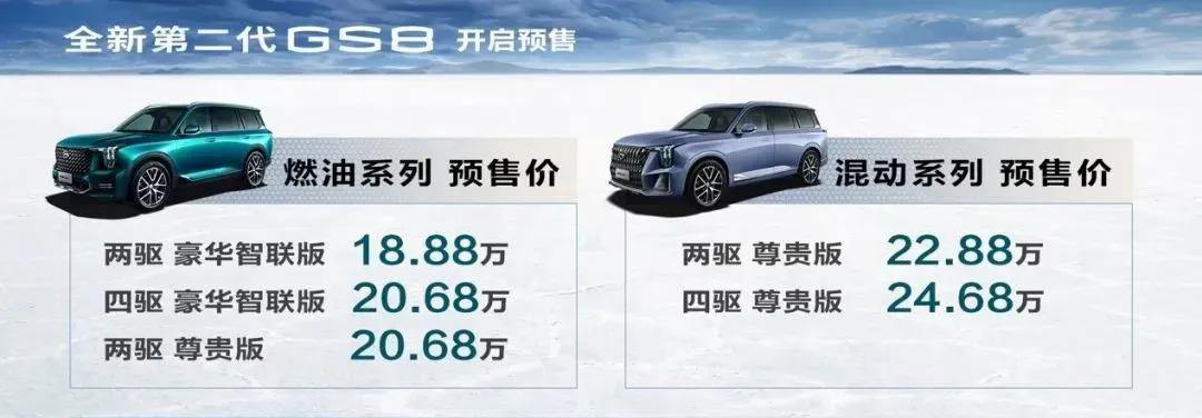 自主品牌豪华SUV创领者,全新第二代GS8预售18.88-24.68万元