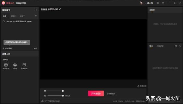 教你如何使用最新版抖音直播伴侣进行电脑直播