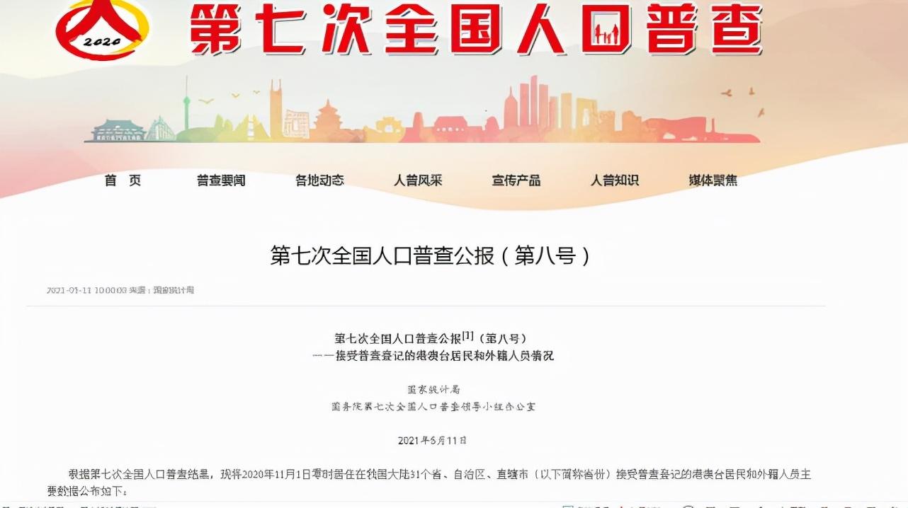"""网传""""超过30万日本人在上海定居""""?真实数据告诉你"""