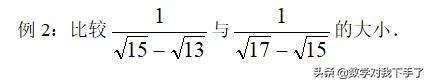 介绍几种无理数比较大小的几种方法,建议收藏