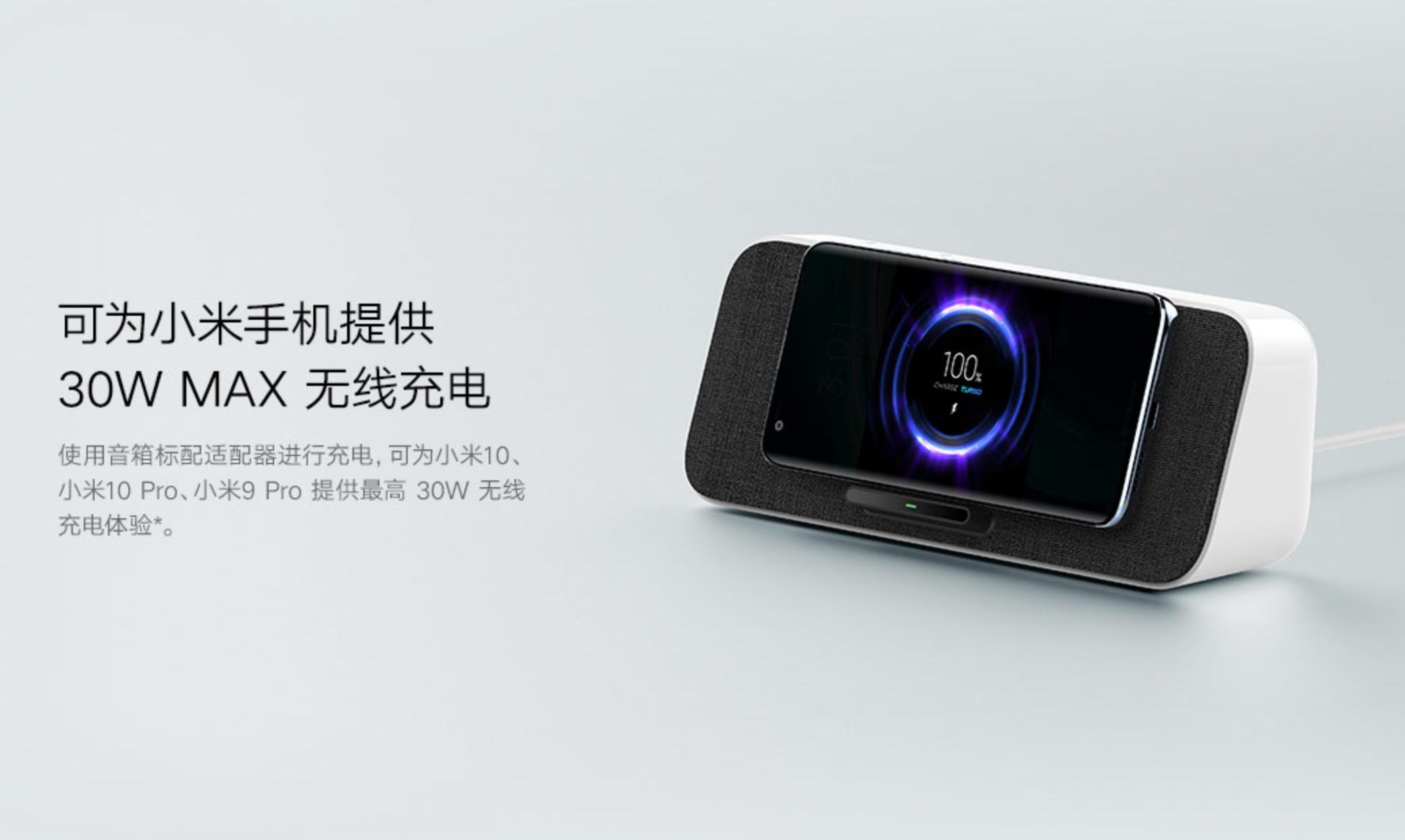 小米新款蓝牙音箱开售,支持手机30W无线快充,售价249元