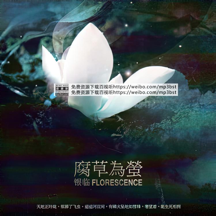 银临 - 《腐草为萤》2013[FLAC/MP3-320K]