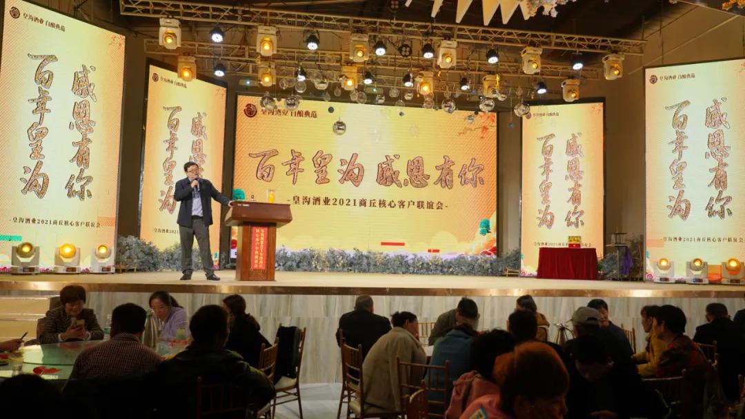 中秋刚过,河南有酒企成功举办根据地市场千人核心客户联谊