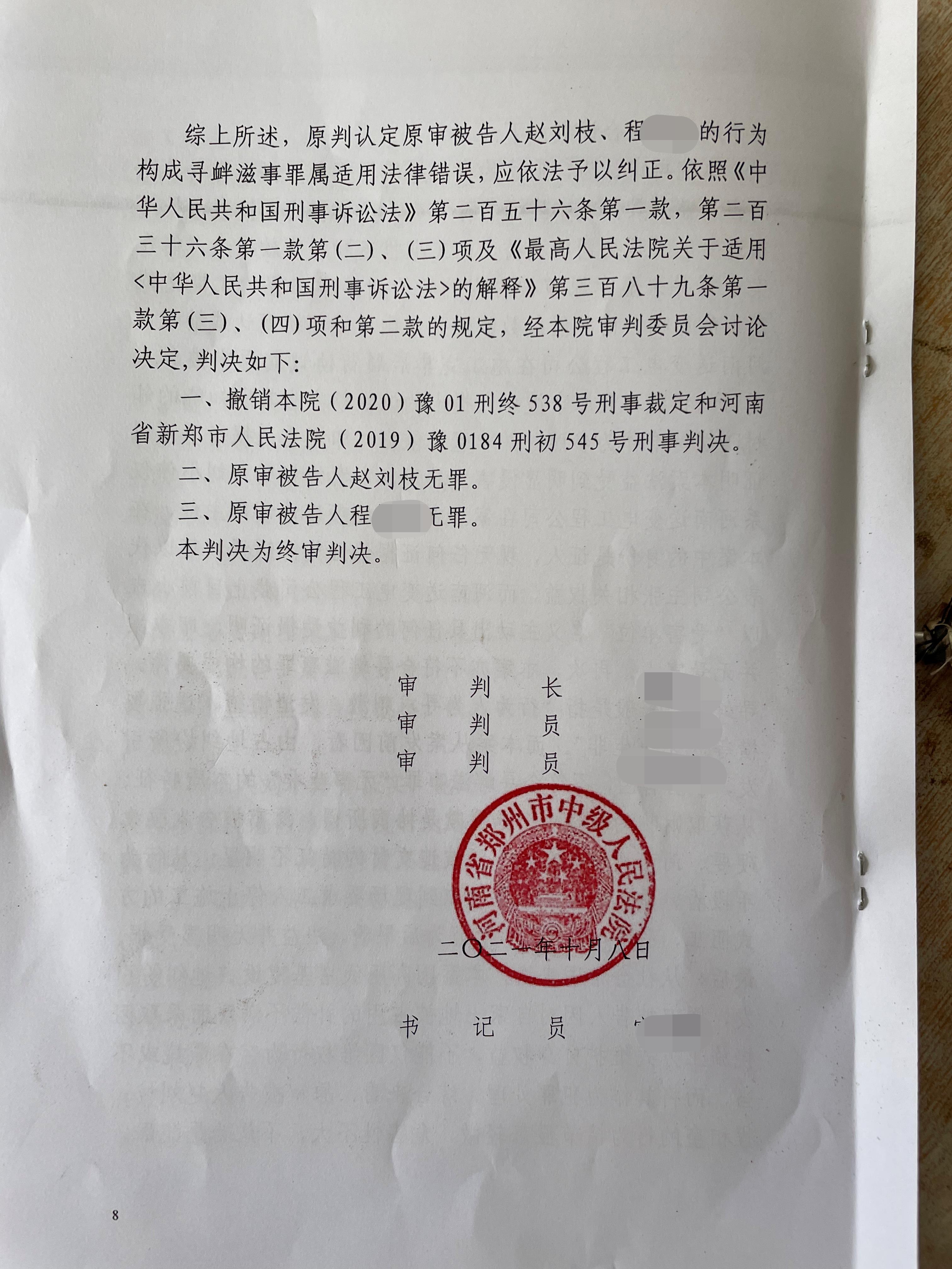 六旬农妇土地被占用,获赔后被判敲诈勒索,上诉申诉6年,案件2次重审1次再审终获无罪