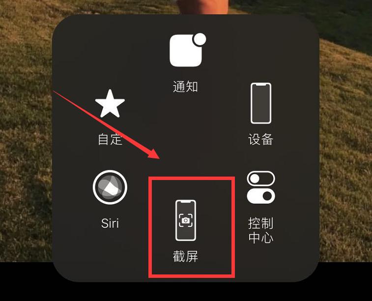 才知道,苹果手机轻点2下就能截屏,还支持长截图厉害了
