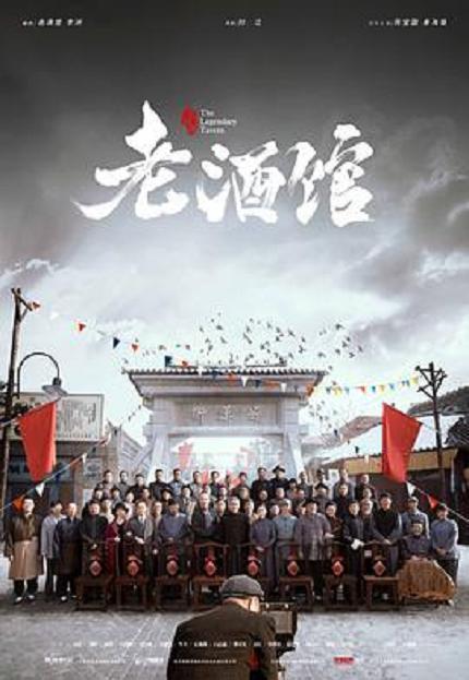 老酒馆影片剧照1
